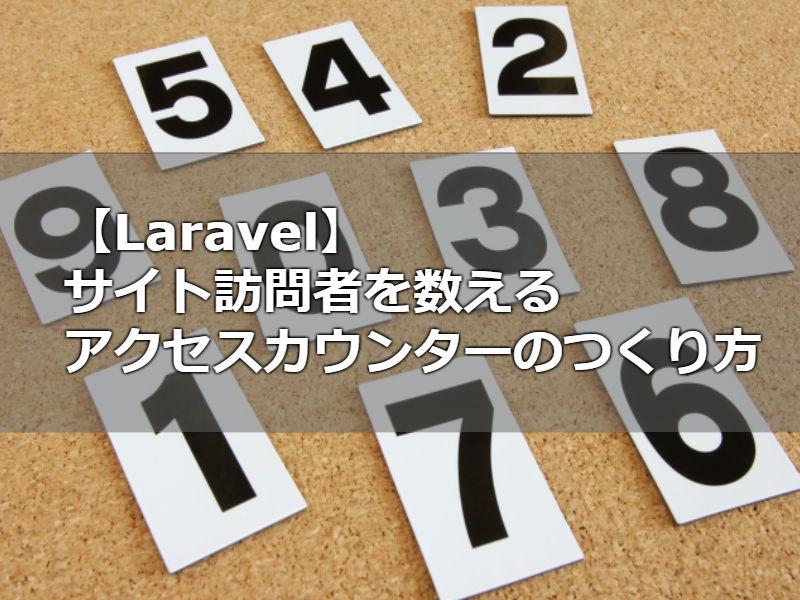Laravel】サイト訪問者を数えるアクセスカウンターのつくり方